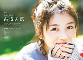 浜辺美波(C)松井伴実/ CMNOW