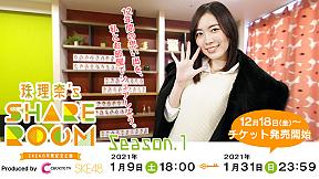 珠理奈's SHARE ROOM
