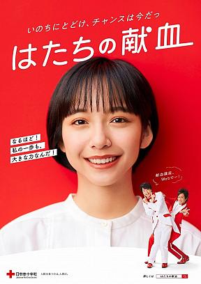 「はたちの献血」キャンペーンポスター