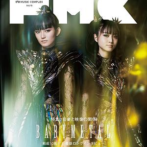 『ぴあMUSIC COMPLEX(PMC)Vol.18』