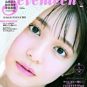 (C)Seventeen2021年1月号/集英社