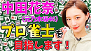 """「中田花奈(元乃木坂46)の""""プロ雀士への道""""」"""