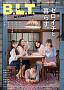 「B.L.T.2021年3月号増刊ゼロイチジャック版」(東京ニュース通信社刊)