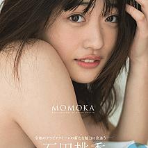 石田桃香ファースト写真集『MOMOKA』