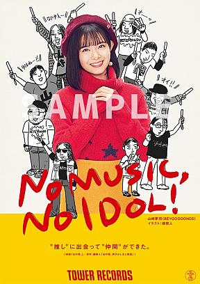 「NO MUSIC, NO IDOL!」「NO MUSIC, NO IDOL!」ポスター 松坂桃李/山﨑夢羽