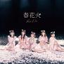 わーすた『春花火』CD+Blu-ray