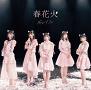 わーすた『春花火』CD only