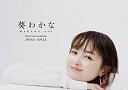 『葵わかな オフィシャルカレンダー2021.4-2022.3』 (c)SDP
