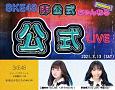 「SKE48非公式ちゃんねる Presents SKE48公式LIVE」