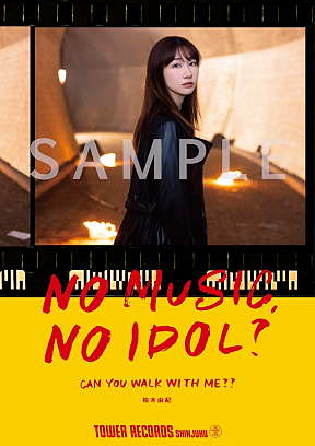 柏木由紀「NO MUSIC, NO IDOL?」ポスター