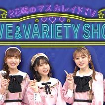 「26時のマスカレイド TV LIVE&VARIETY SHOW」