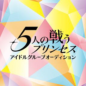 5人の戦うプリンセス~アイドルグループオーディション~  ロゴ