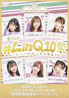 LinQ結成10周年LIVE『#LinQ10祭~だって好きっちゃもん!~』開催!】WIZYプロジェクト