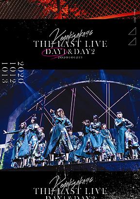 欅坂46「Documentary of THE LAST LIVE ~欅坂を登った者たち~」-DAY1-