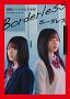 HMV&BOOKS限定カバー(森田ひかる&齊藤京子)