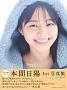 セブンネット限定アザ―カバー 撮影/酒井貴弘 ©KOBUNSHA