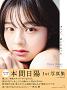 楽天ブックス限定アザ―カバー 撮影/酒井貴弘 ©KOBUNSHA