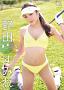 野田すみれ『DREAM GIRL』