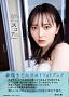 「HKT48 森保まどかラストフォトブック スコア」表紙