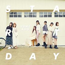 夢みるアドレセンス『START DAY』DVD付盤