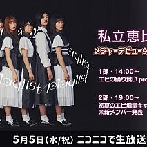 私立恵比寿中学   5月5日のライブ告知画面