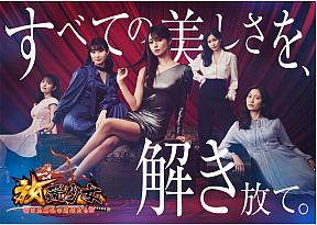『放置少女〜百花繚乱の萌姫たち~』TVCM