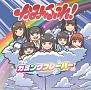 カミングフレーバー 『かみふれ!』《Loppi・HMV限定盤》