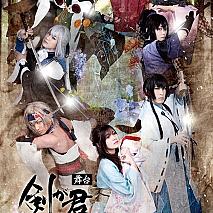 舞台『剣が君-残桜の舞-』(c)2013-2021 Rejet, (c)amipro