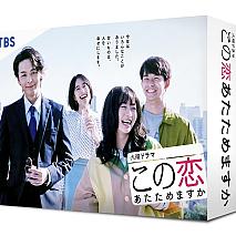 『この恋あたためますか』Blu-ray BOX