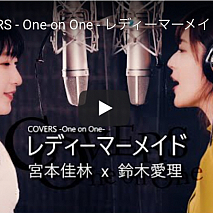 COVERS - One on One - レディーマーメイド / 鈴木愛理 x 宮本佳林(スクリーンショット)