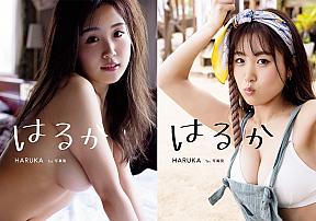 HARUKA(サイバージャパンダンサーズ) ファースト写真集 『はるか』