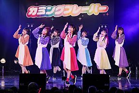 前列左から、HINANO(青)、MIYO(赤)  後列左から、ENA(橙)、KIMIE(黒)、MIZUKI(水色)、YU-KI(黄)、AIRI(紫)
