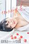 「きみのために咲く花。 花咲希音ファースト写真集」