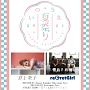 「いのうえ夏祭り2021〜Inoue Collection〜」