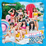 SUPER☆GiRLS 『WELCOME☆夏空ピース!!!!!』