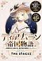 『ティアムーン帝国物語 THE STAGE II~断頭台から始まる、姫の転生逆転ストーリー~』