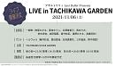 アサルトリリィ Last Bullet Presents LIVE in TACHIKAWA GARDEN