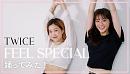 あすかさんち。【踊ってみた】1 時間でTWICE のFeel special 踊ってみました!with hana さん