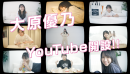 大原優乃公式YouTube チャンネル開設記念ティザー動画「ゆーのちゅーぶ始まるよ」より