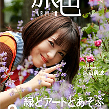 「月刊旅色」2021年9月号
