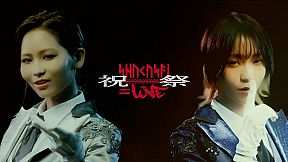 =LOVE『祝祭』MV