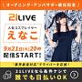 「えなこ」21LIVE [プレゼント付き]ライブ配信