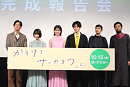 (左から)井浦新、中井友望、志田彩良、鈴鹿央士、菊池亜希子、今泉力哉監督