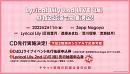 Lyrical Lily 2nd LIVE(仮)告知