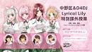 「中野区&D4DJ Lyrical Lily 特別課外授業」