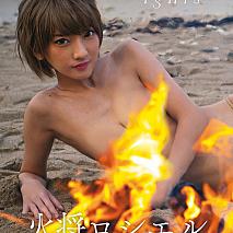 火将ロシエル 最新写真集『ignis』◎栗山秀作