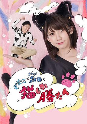 「えなこ×さらば森田の猫しか勝たん」©テレビ大阪