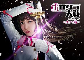 舞台「新サクラ大戦 the Stage ~二つの焔~」