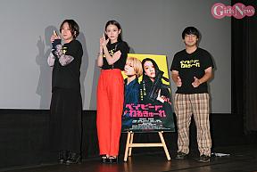 「ベイビーわるきゅーれ」トークイベント