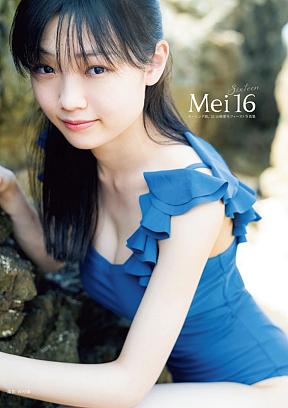 モーニング娘。 '21山崎愛生ファースト写真集『Mei16』